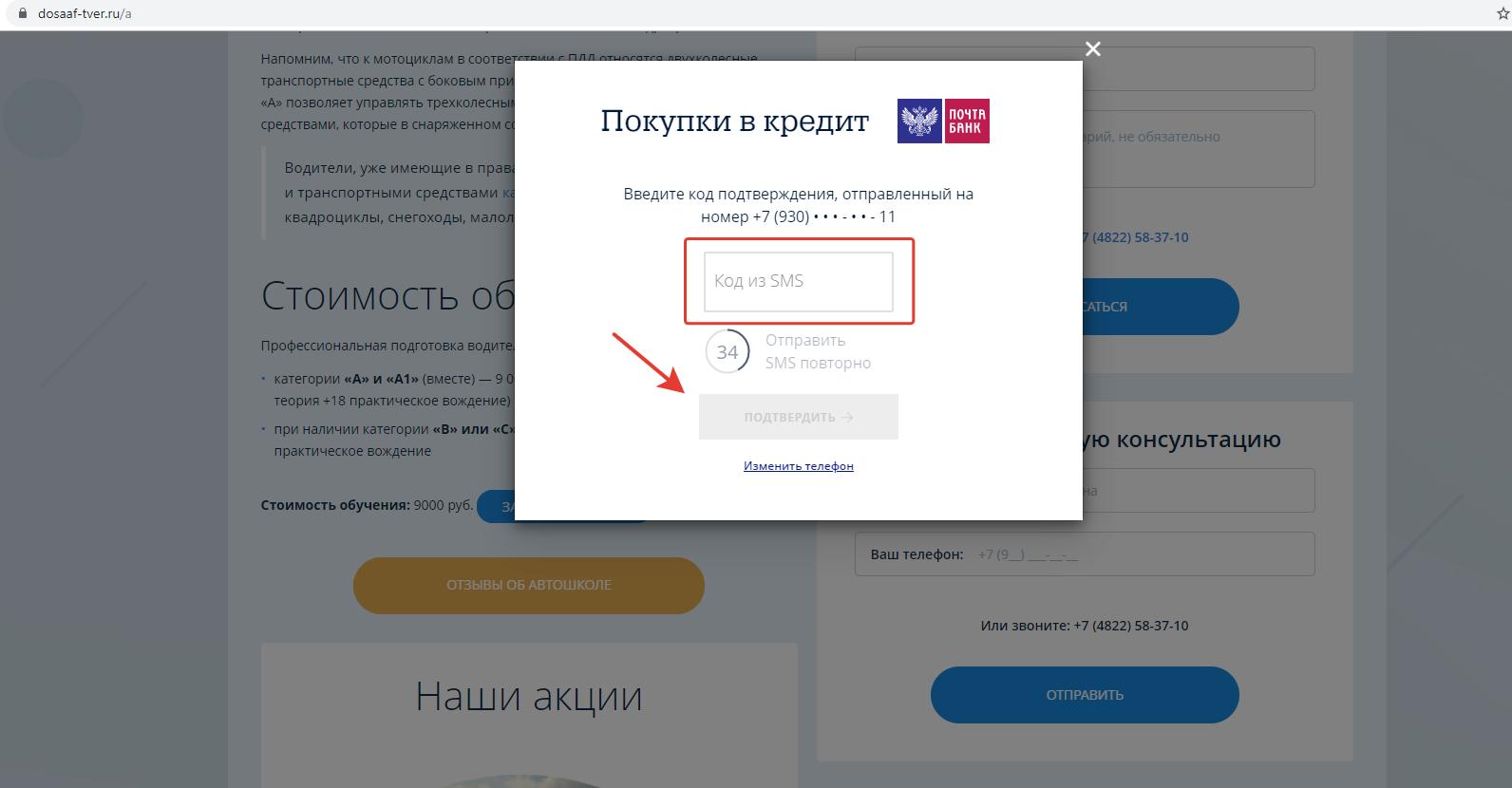 альфа банк кредит карта оформить онлайн